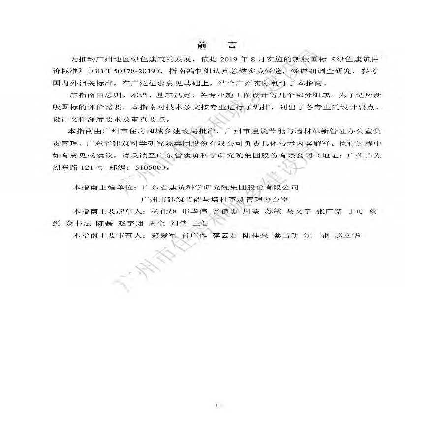 廣州市綠色建筑設計與審查指南(2020版)-圖二