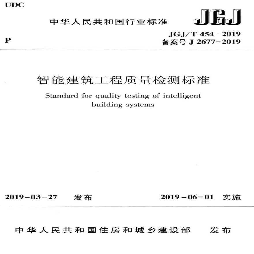 JGJ/T 454-2019 智能建筑工程质量检测标准-图一