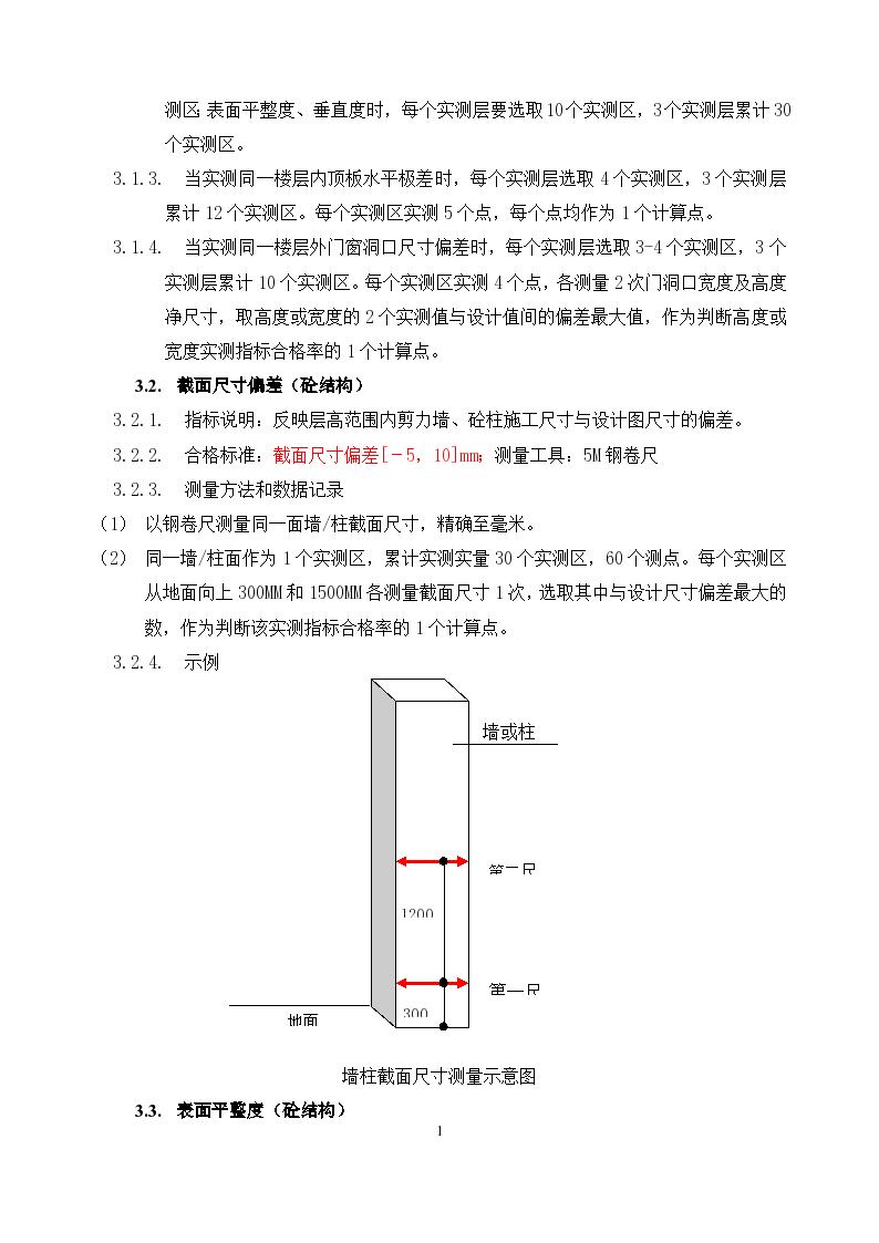 建筑工程住宅项目实测实量操作指引-图二