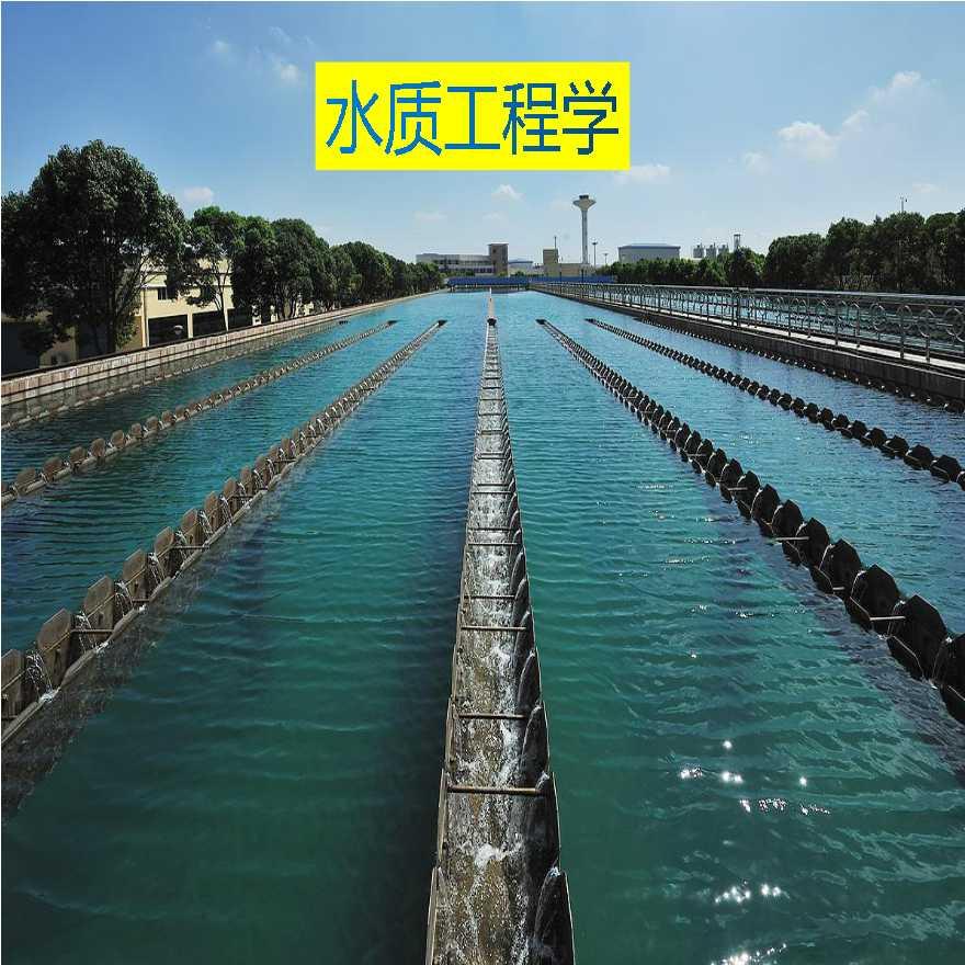 大学水质工程课程之水质与水质标准介绍PPT-图一