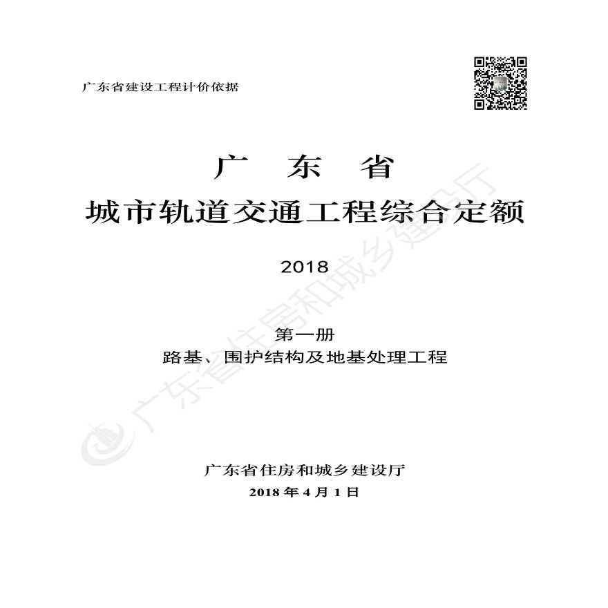《广东省城市轨道交通工程综合定额》1-第一册 路基、围护结构及地基处理工程-图一