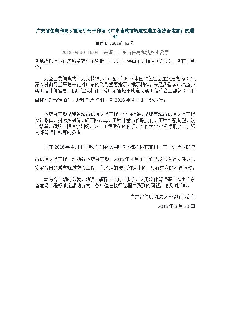 《广东省城市轨道交通工程综合定额》-图一