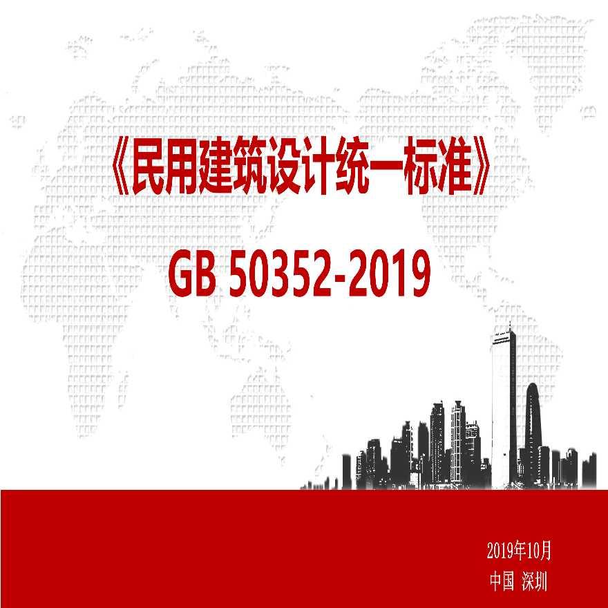 《民用建筑设计统一标准》GB50252-2019解读-图一