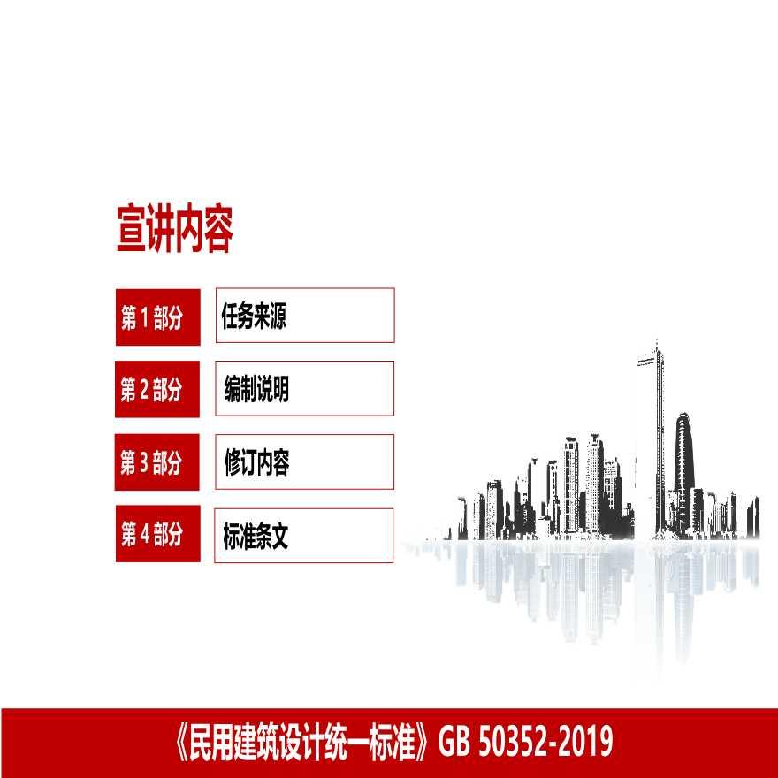 《民用建筑设计统一标准》GB50252-2019解读-图二