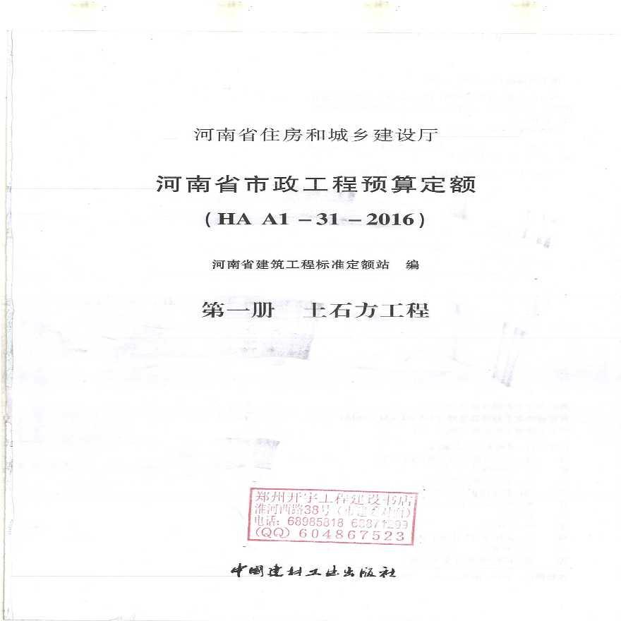 河南省市政工程预算定额 第一册 土石方工程-图一