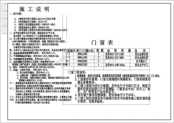 江苏省某国际宝马汽车专卖店全套CAD设计方案施工图纸-图一