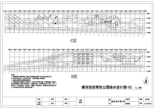 某唐山煤河带状公园园林设计施工图CAD给排水设计-图一