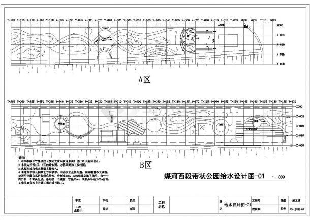 某唐山煤河带状公园园林设计施工图CAD给排水设计-图二