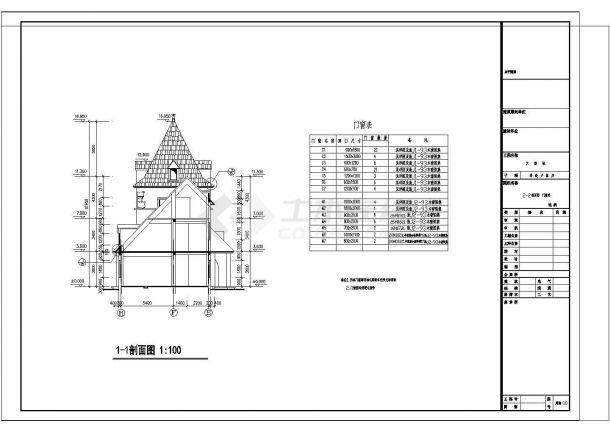 某地2层7字形滑铁卢饭店建筑施工cad图【平立剖 楼梯 节点大样 卫详 目录】-图二