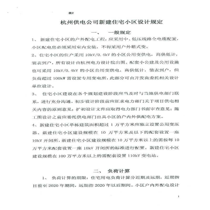 杭州供电公司新建住宅小区设计规定-图一