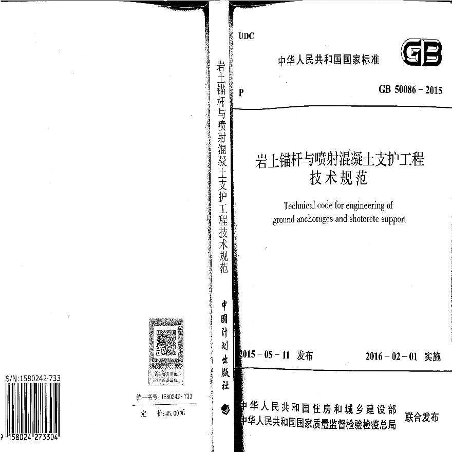GB50086-2015岩土锚杆与喷射混凝土支护工程技术规范附条文-图一