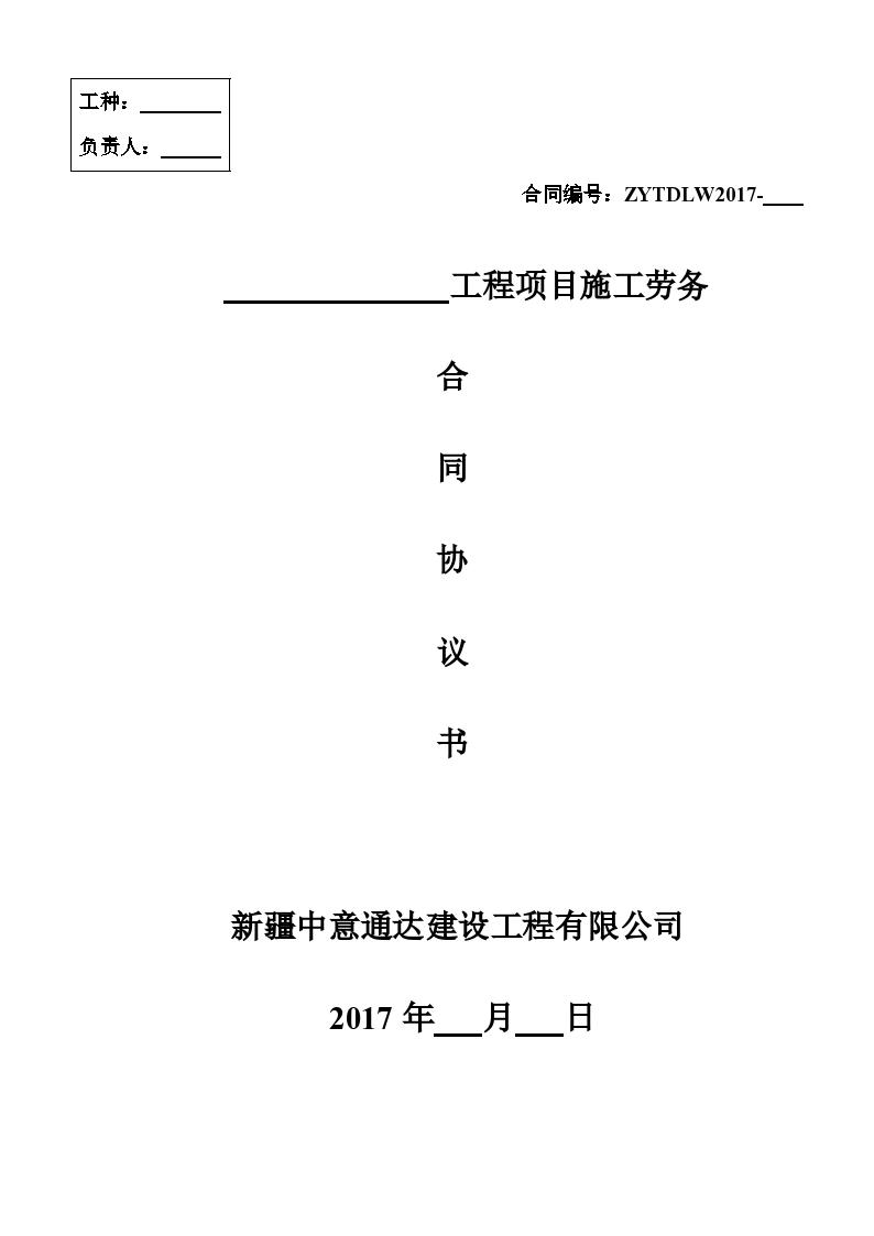 工程项目施工劳务合同协议书模板-图一