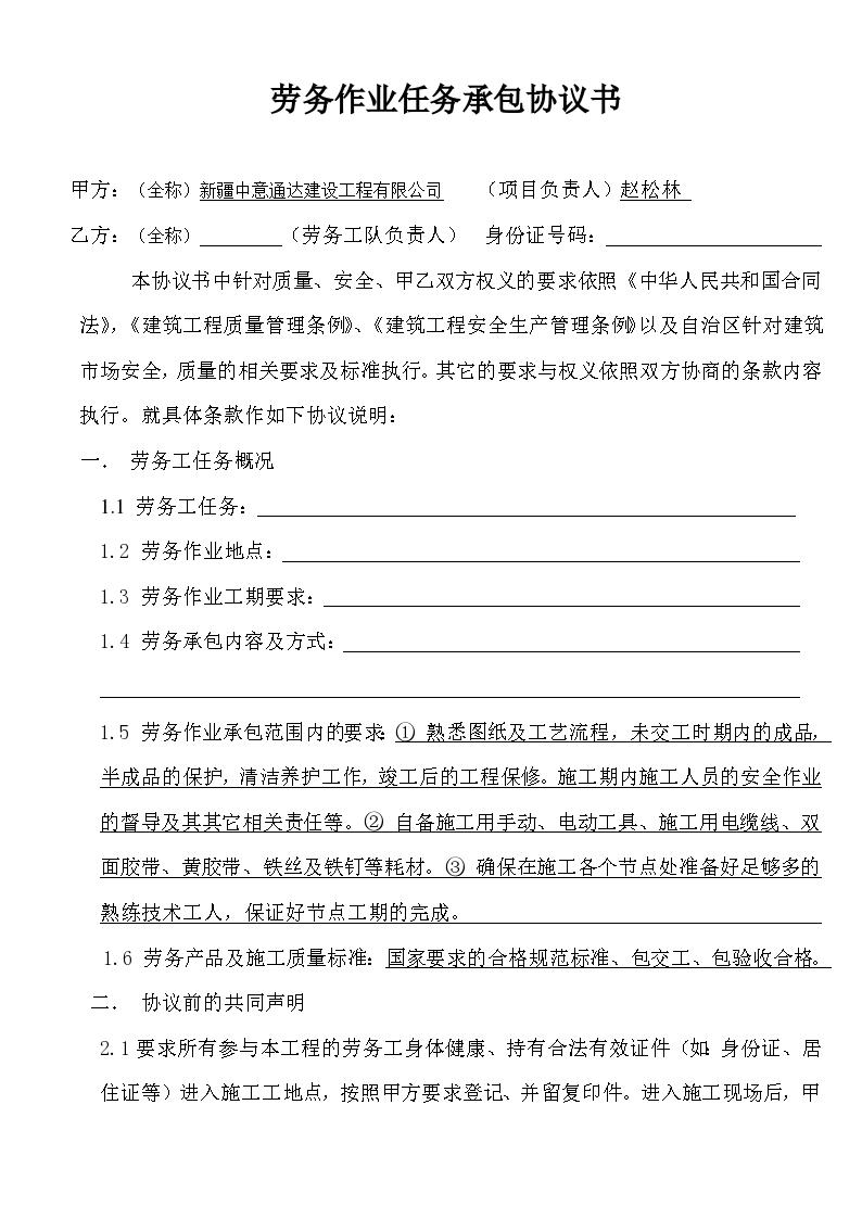工程项目施工劳务合同协议书模板-图二