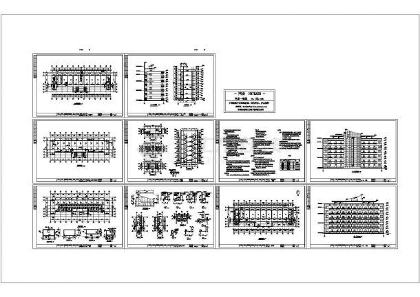 某工厂职工宿舍楼建筑立面平面施工cad图纸-图一