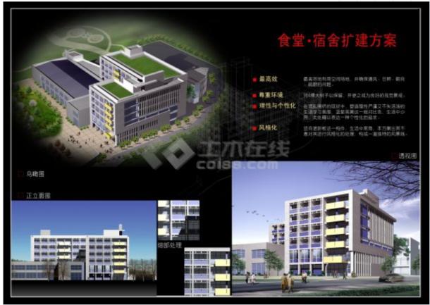某高校食堂宿舍新扩建方案视觉效果图-图一