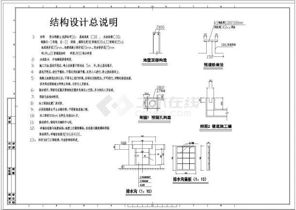 某礦井水工業水回用及生活污水處理工程圖紙-圖一