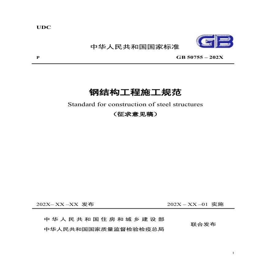 《钢结构工程施工规范》GB 50755-2012-图一