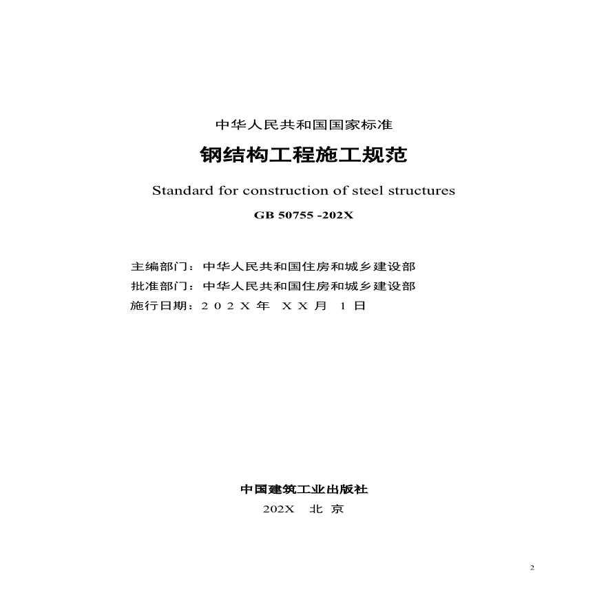 《钢结构工程施工规范》GB 50755-2012-图二