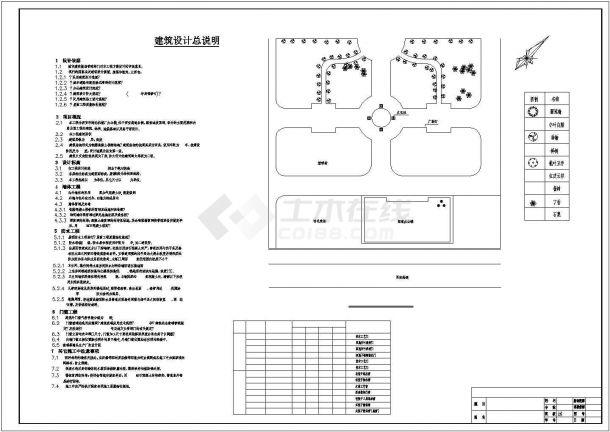 某1550.7平米三层机械厂办公楼CAD毕业设计(计算书、部分建筑结构图纸)-图一