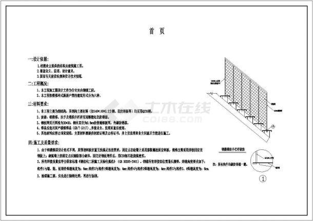 某住宅楼室内钢质楼梯设计cad全套施工图(含设计说明)-图一