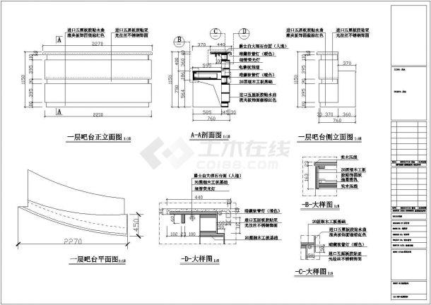 某美式酒柜、吧台装修设计cad全套施工图-图一