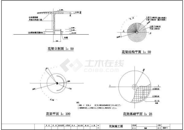 某圆形单柱花架CAD详细大样图纸-图二