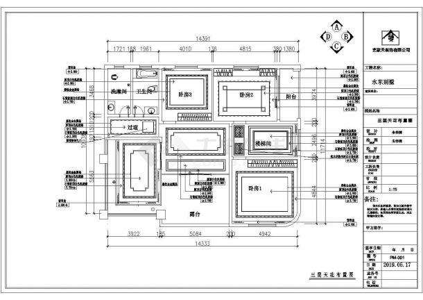 某地区联排别墅住宅建筑装饰方案设计施工CAD图纸-图一