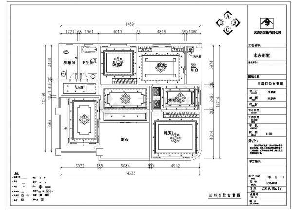 某地区联排别墅住宅建筑装饰方案设计施工CAD图纸-图二