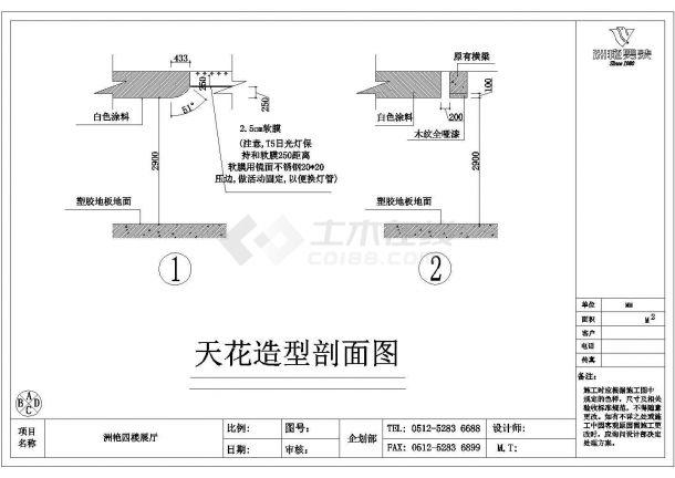 某1038平方服装展厅装修设计cad全套施工图(含预算书)-图一