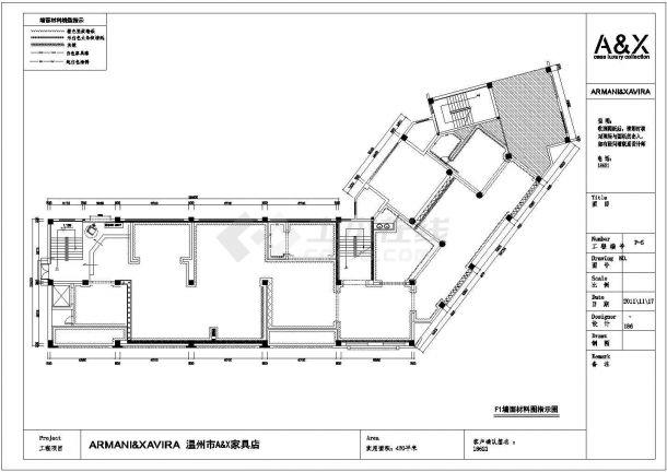 阿玛尼赛维娜AX温州专卖店装修设计cad全套施工图-图一