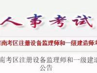 紧急通知:江苏、河南、陕西停考2021年度一级建造师资格考试!