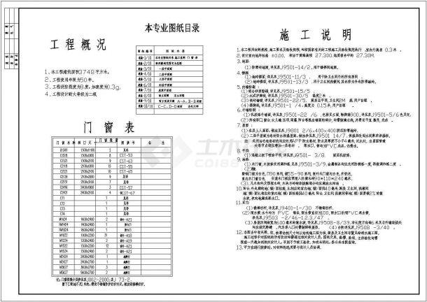 浙江小区会所设计结构建筑设计全套施工cad图-图一