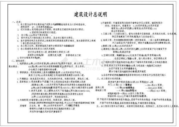 江苏小区2A全套建筑施设计全套施工cad图-图一
