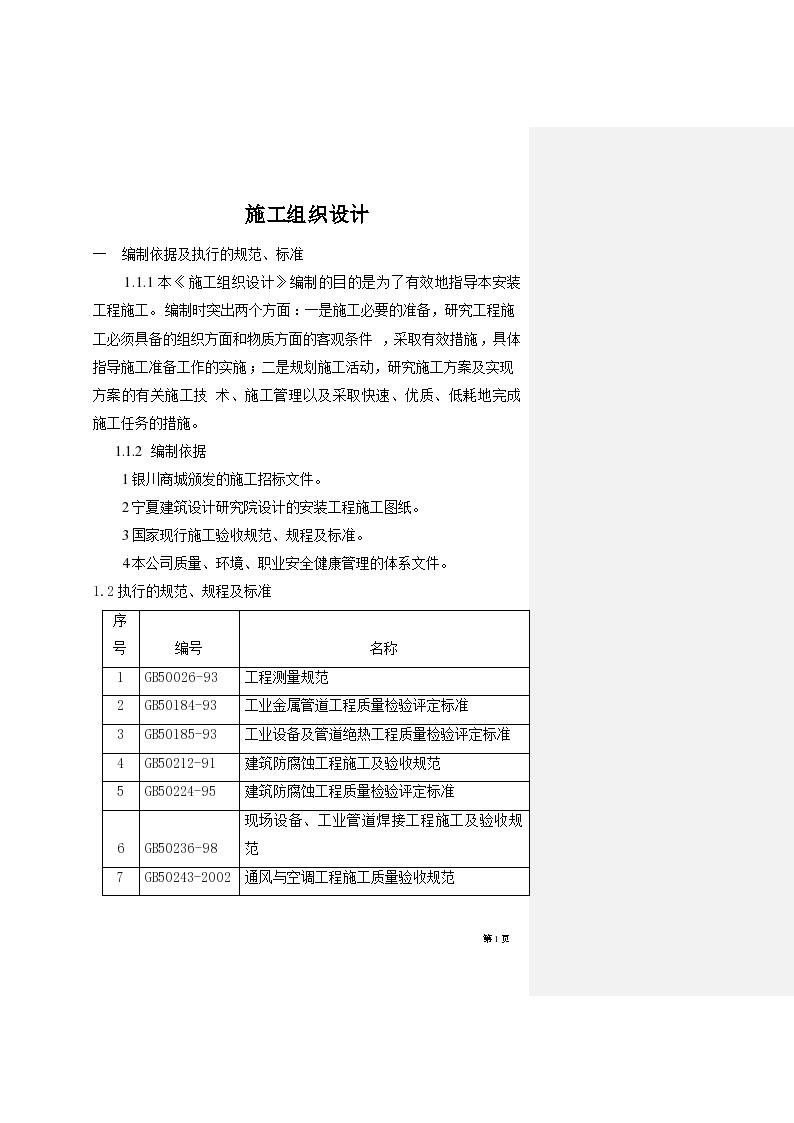 宁夏银川商城工程详细施工组织设计方案-图一