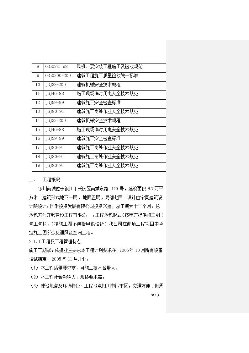 宁夏银川商城工程详细施工组织设计方案-图二