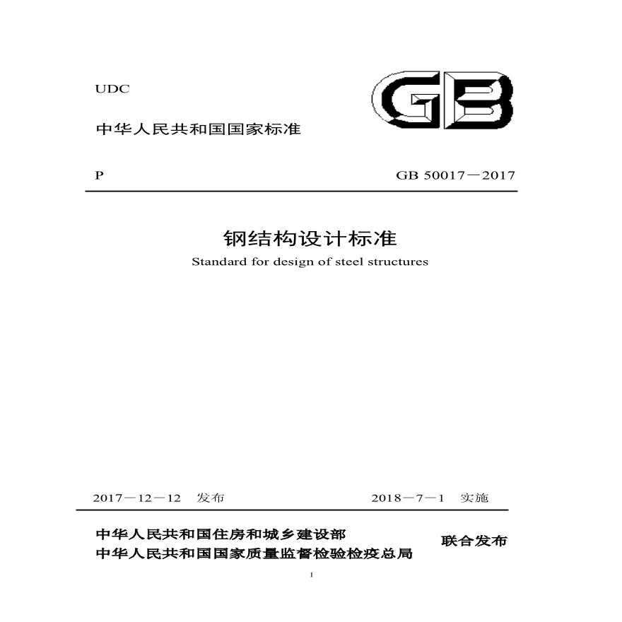 钢结构设计标准GB50017-20171-图一