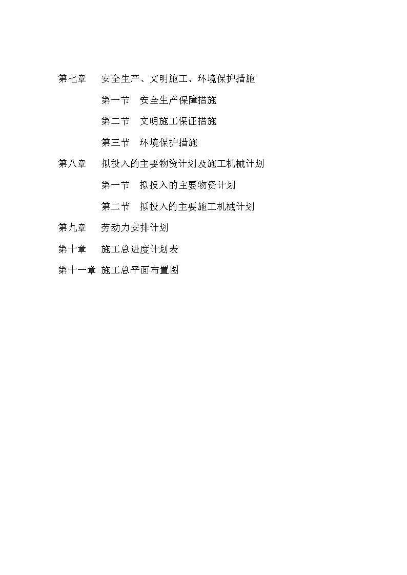 安陆市太白大道某公园施工组织设计-图二