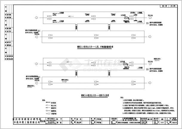 某城市大学城复线隧道项目设计施工CAD图纸-图一