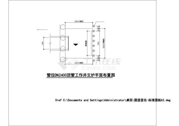 某顶管工作井基坑支护项目设计施工CAD图纸-图二