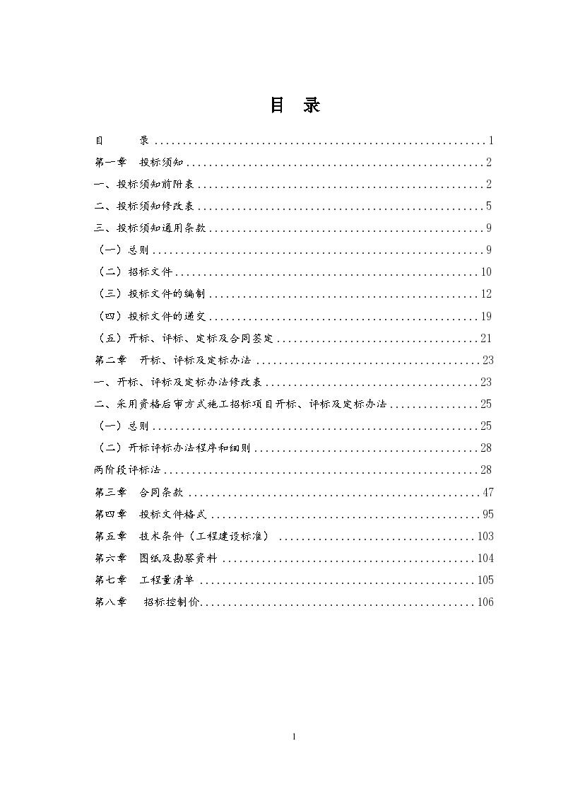 【广州】2018年公园改造工程招标文件(word107页)Word格式-图二