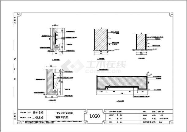 某高档红木家具专卖店室内装修设计cad全套施工图(含施工说明)-图二