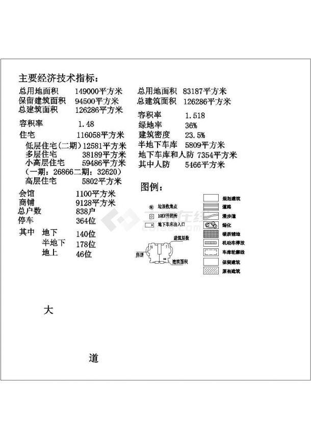 航运新村高层住宅区规划设计cad总平面施工图(含经济技术指标)-图一