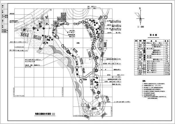大型公园设计全套景观设计图纸-图一