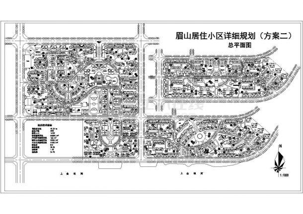 眉山某大型住宅小区规划设计cad总平面方案图(含经济技术指标,含2套方案设计)-图二