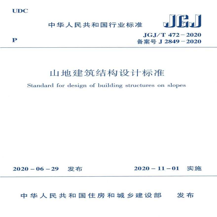 新标准发布发布,山地建筑结构设计标准JGJT472-2020-图一