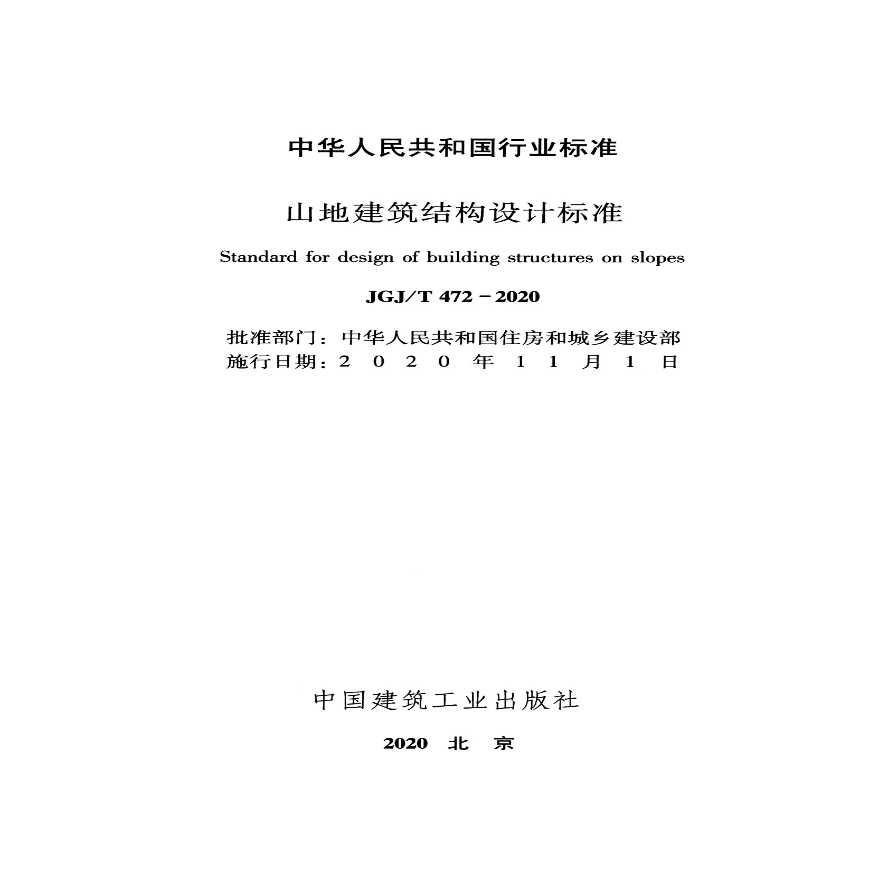 新标准发布发布,山地建筑结构设计标准JGJT472-2020-图二