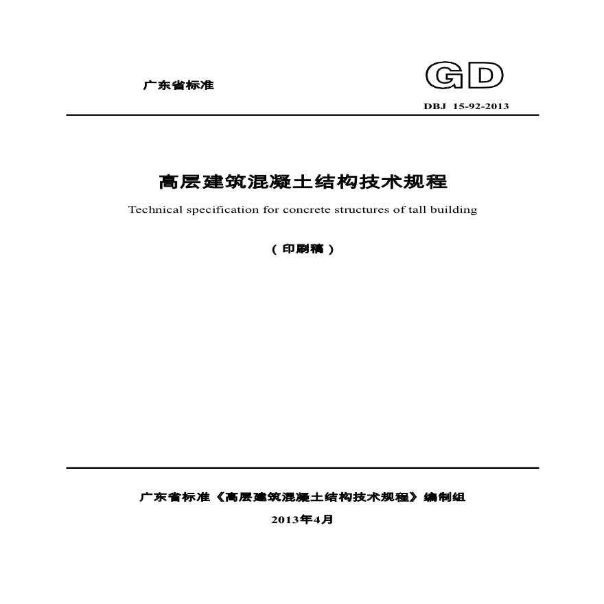 《广东省高层建筑混凝土结构技术规程》DBJ 15-92-2013-图一