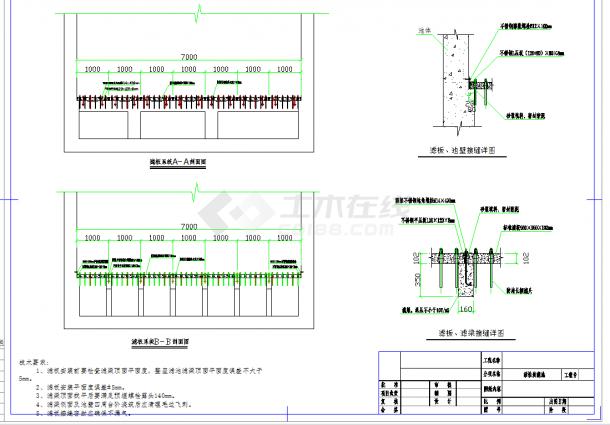 某地曝气生物滤池设计施工CAD图纸-图二