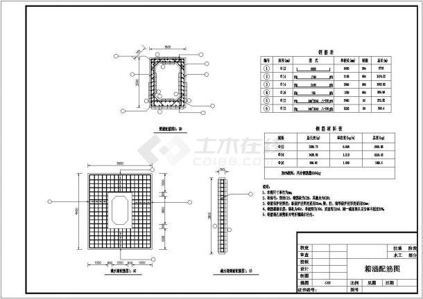 某地区小型病险水库加固工程设计施工CAD图纸-图一