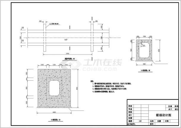 某地区小型病险水库加固工程设计施工CAD图纸-图二